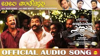 Film - velipadinte pusthakam singer madhu balakrishnan music shaan rahman lyrics manu manjith directed by lal jose produced antony perumbavoor writt...