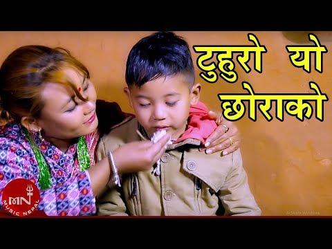 New Nepali Lok Dohori Song 2072 || Tuhuro Yo Chhorako Mayalai Todera By Himesh Tamang