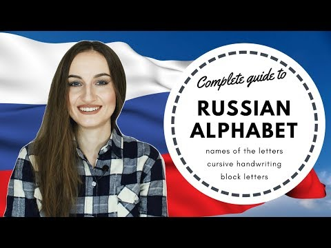 Russian alphabet - printed and written letters, how to write in Russian