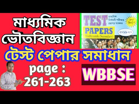 WBBSE Madhyamik Test Paper Solution । Physical Science 2020 । Page: 261-263 By Bishnupada Sir