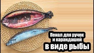 Рыба пенал, чехол, футляр в виде рыбы для ручек и карандашей
