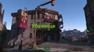 "Fallout 4   Убежище 75 прохождение и Пупс ""Наука"""
