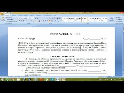 Договор аренды (субаренды) нежилого помещения