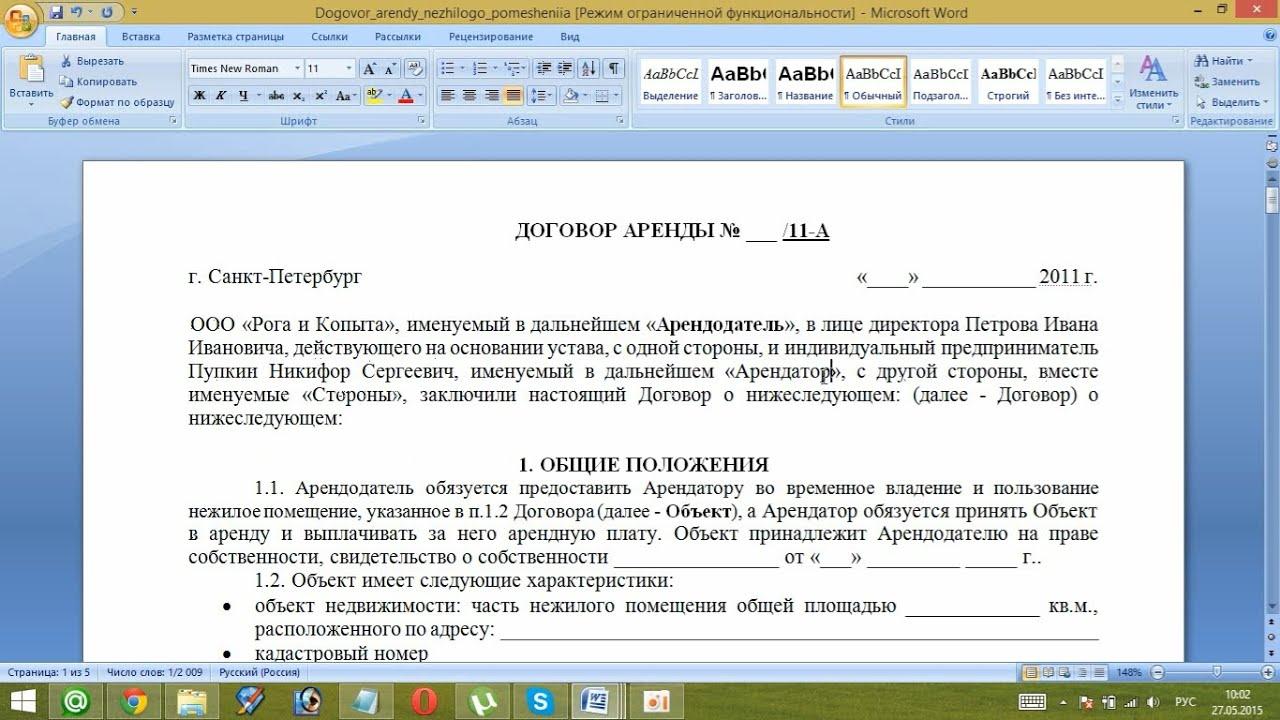 Договор субаренды коммерческой недвижимости снять место под офис Чесменская улица