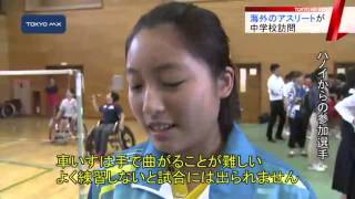 ジュニアスポーツアジア大会前に 海外のアスリートが中学校訪問