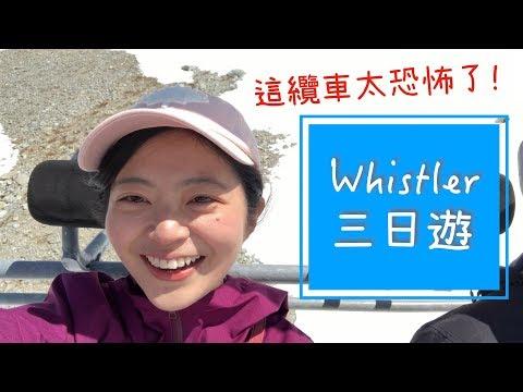 [加拿大旅遊勝地] Whistler 惠斯勒三日遊  雪牆好美啊!! 但這纜車也太恐怖了啦!!