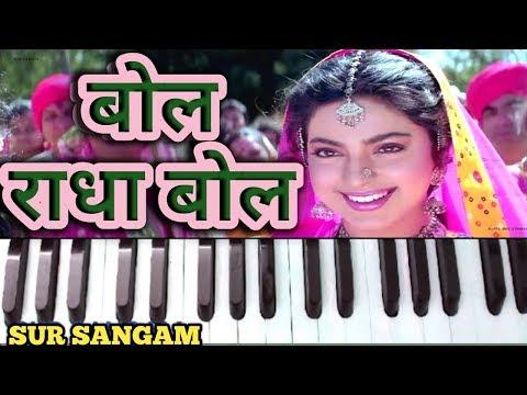 Bol Radha Bol ( Title Track ) | Harmonium | किसी भी गाने की धुन हारमोनियम पर बजाना सीखें