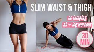 瘦腰瘦大腿必做! 30分鐘超有效腹部+腿部宅家運動 (不用跳不傷膝蓋) ~ Emi