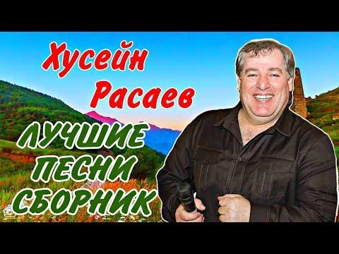 ХУСЕЙН РАСАЕВ - СБОРНИК ЛУЧШИХ ПЕСЕН - Чеченские песни