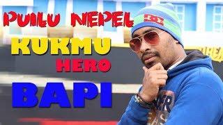 new santali video song 2018||puilu nepel full video song||BAPI_BUDHURAM+RANI