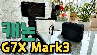 캐논G7X Mark3 구입기