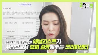 [11-2분컷] 20200519 - 최다 레포트 작성한…