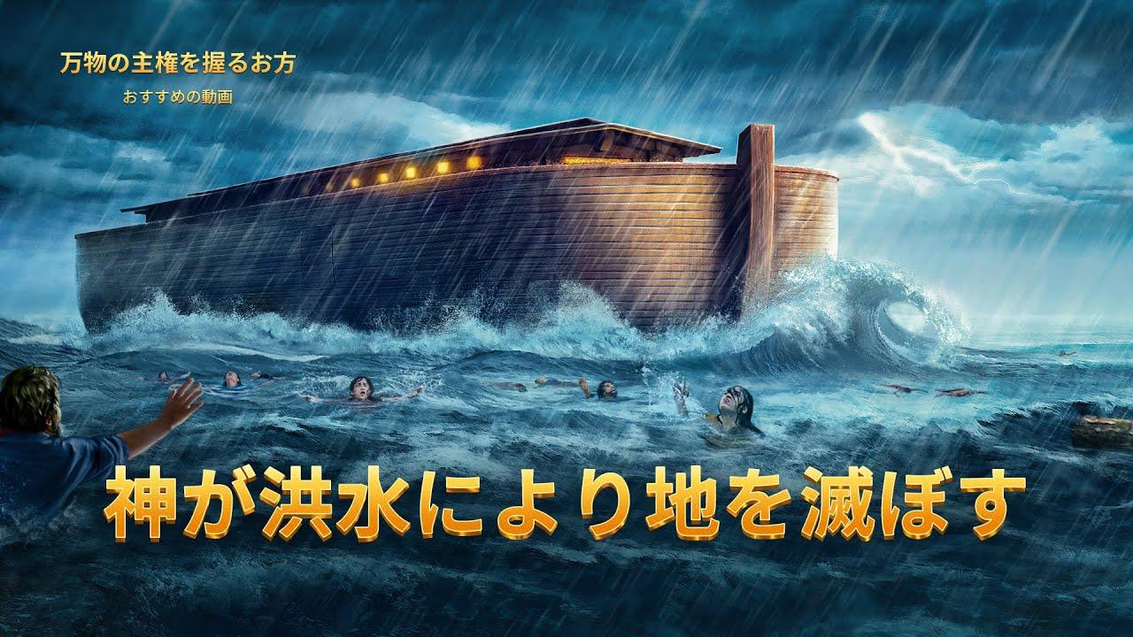 HDドキュメンタリー 「万物の主権を握るお方」抜粋シーン(5)神が洪水により地を滅ぼす