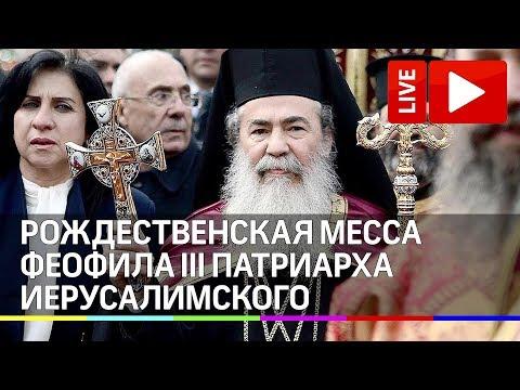 Рождественская месса Феофила III, патриарха Иерусалимского. Прямая трансляция