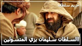 السلطان سليمان مختلط بالناس في زي المتسولين! -  حريم السلطان الحلقة 61