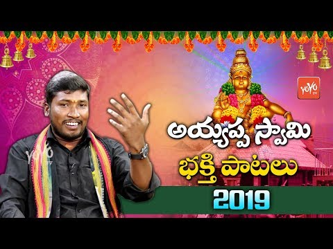 ayyappa-songs-2019-|-telangana-singer-veeraswamy-ayyappa-swamy-special-songs-|-yoyo-tv-channel