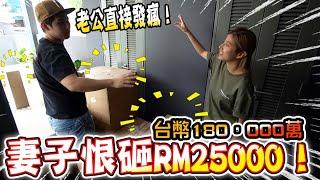 為了圓老公一個夢,妻子狠砸Rm25000 ,得知真相後後老公直接發狂!發生了什麼事?(Jeff & Inthira)