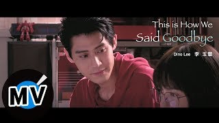 李玉璽 Dino Lee - This is how we said goodbye(官方版MV)- 電影《有一種喜歡》主題曲
