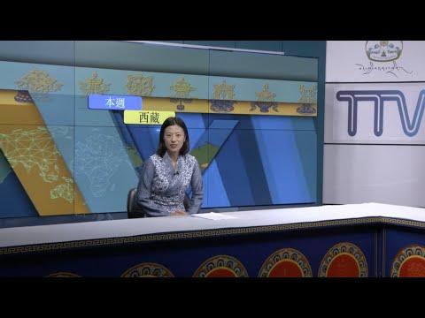 《本週西藏》第252期  2021年09月03日 Tibet This Week: Chinese