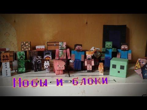 видео: Бумажный minecraft: Мобы и блоки