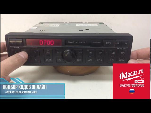 Как ввести код в кассетную магнитолу AUDI CONCERT.