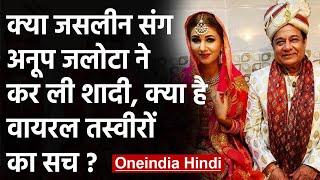 Anup Jalota ने की Jasleen संग चौथी शादी, जानिए Viral तस्वीरों का सच ? | वनइंडिया हिंदी