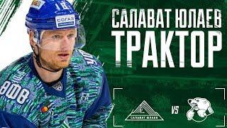 «Салават Юлаев» - «Трактор» 17 августа
