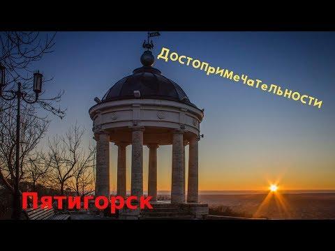 Пятигорск и его достопримечательности, продолжение, Эолова арфа, Наскальный портрет Ленина, Ворота..
