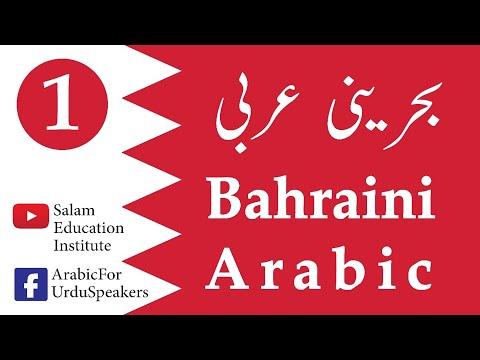 EP#1 Bahraini Arabic/Gulf Spoken Arabic     بحرینی عربی ، बहरीन अरबी (A. Salam)