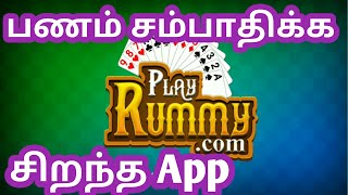 how to play rummy in tamil | how to play rummy |rummy game earn money tamil | youtube vino screenshot 5