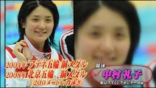 【アスリート・インフィニティ ♯152】中村礼子(競泳)