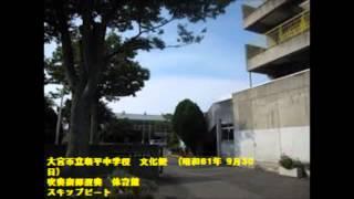 大宮市立泰平中学校 文化祭 (昭和61年9月30日)