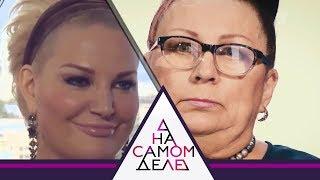 На самом деле - Шоковое видео: Максакова унижает мать Вороненкова. Выпуск от 10.12.2018