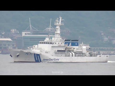 海上保安庁巡視船いわみ PL71 IWAMI - Japan Coast Guard patrol vessel
