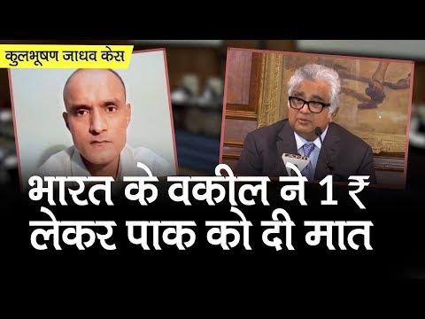 Kulbhushan Jadhav case: India spent Re 1, Pakistan crores on lawyers | Harish salve