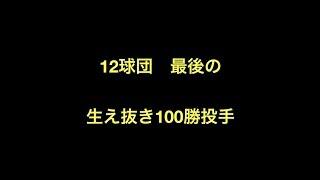 プロ野球 12球団最後の生え抜き100勝投手 広島 黒田博樹(2007年) 巨人 ...
