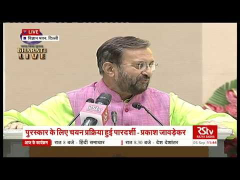 Prakash Javadekar's Speech | National Award to Teachers, 2017