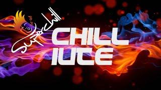 Superchill - Chill Iute! (Lyric Video)