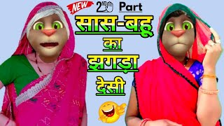 saas bahu ki nok jhonk new part talking tom comedy