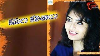 KaNuLu KaLiSaYi | a Romantic Comedy Short Film | by Satheesh Malempati