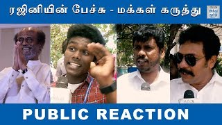 rajini-political-speech-public-reaction-rajinikanth-press-meet-public-bytes-hindu-tamil-thisai