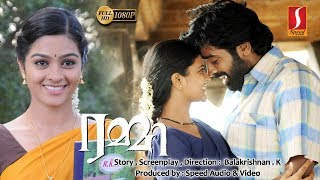 New Release Malayalam Full Movie 2018 | Rummy | Vijay Sethupathi | Malayalam Movie 2018 | Full HD