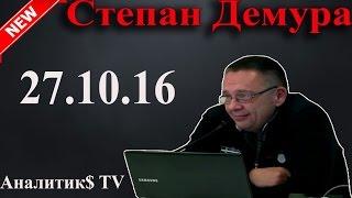 Степан Демура новый семинар 27 октября 2016
