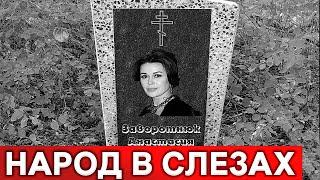 Страна простилась с Заворотнюк : Слезы ручье...