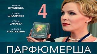 """Сериал """"Парфюмерша"""" - 4 Серия"""