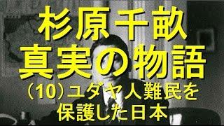 ユダヤ人を救った日本のシンドラー 杉原千畝物語(10)ユダヤ人難民を保護した日本