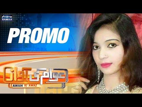 Larkana Mein Gulukara Ka Qatl   Awam Ki Awaz   SAMAA TV   PROMO