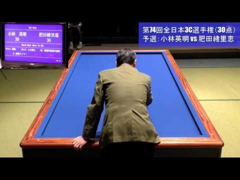 第74回全日本3C選手権(30點)予選:肥田緒里恵 vs 小林英明 - YouTube