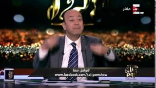 كل يوم - عمرو اديب: الملف المصري فى المخابرات القطرية ماسكه واحد فرنساوي