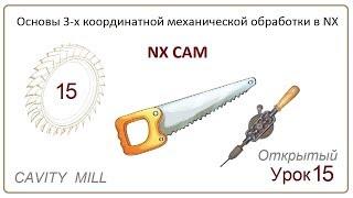 NX CAM. Урок 15. Контурная обработка. (CAVITY  MILL)